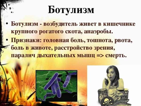 Ботулизм - cкрытая опасность!