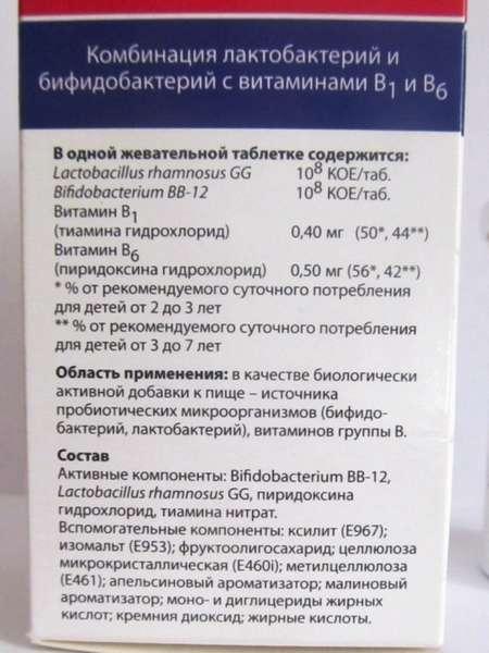 Отравление бифиформом: последствия для организма