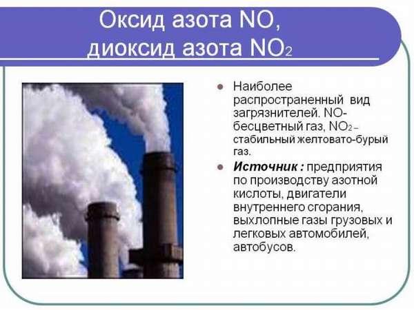 Отравление азотом: симптомы и экстренная помощь