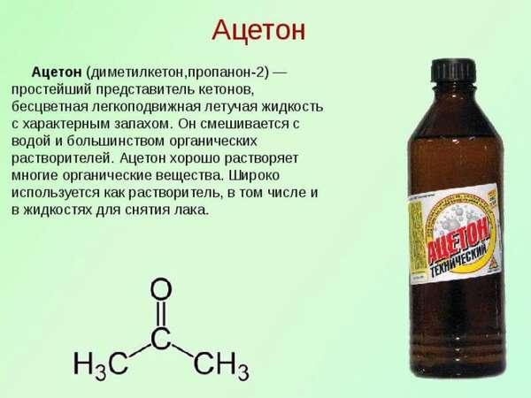 Отравление ацетоном: Симптомы, признаки, первая помощь