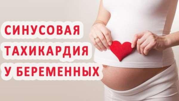Есть ли опасность в синусовой тахикардии при беременности?