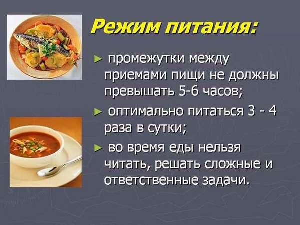 Режимное питание