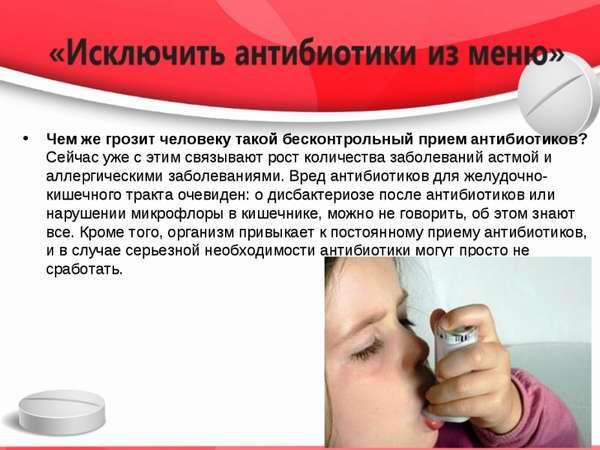 Отравление антибиотиками: симптомы, первая помощь, лечение