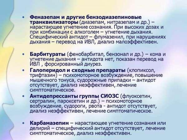 Отравление психотропными веществами: симптомы, первая помощь, лечение при передозировке