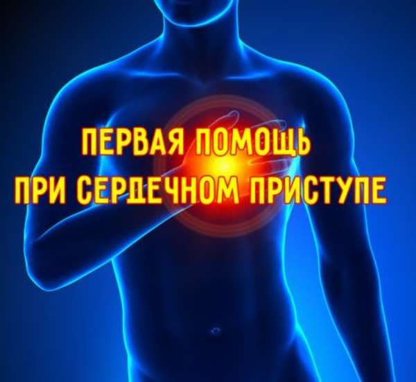 Что делают при аритмии сердца в домашних условиях, алгоритм действий