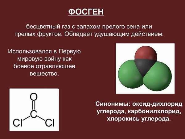 Как действовать при отравлении фосгеном?