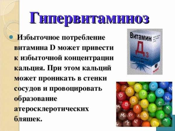Передозировка витамина D: причины, симптомы, последствия