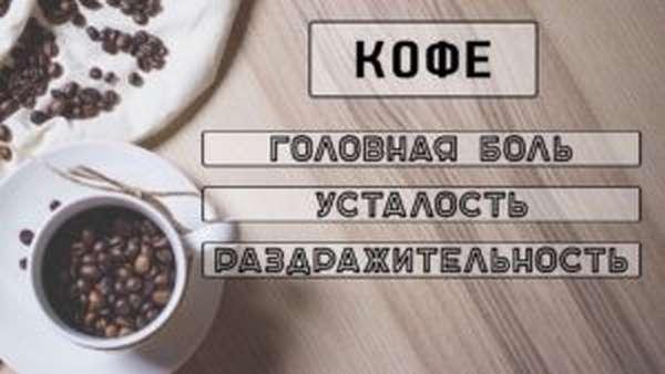 Негативные последствия кофе