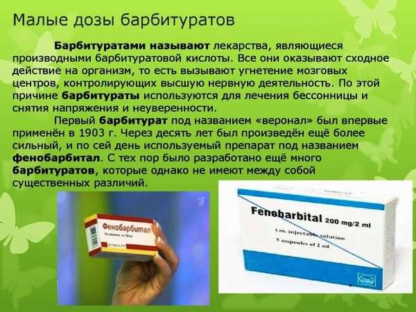 Отравление барбитуратами: симптомы, последствия, первая помощь