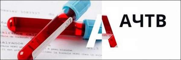Расшифровка : что такое АЧТВ в анализе крови, зачем проводят исследование
