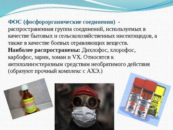 Фосфорорганическая интоксикация: причины, признаки отравления