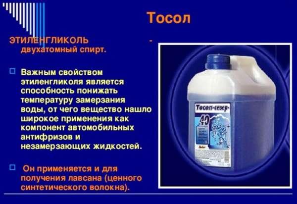 Отравление парами тосола: симптомы, последствия, лечение