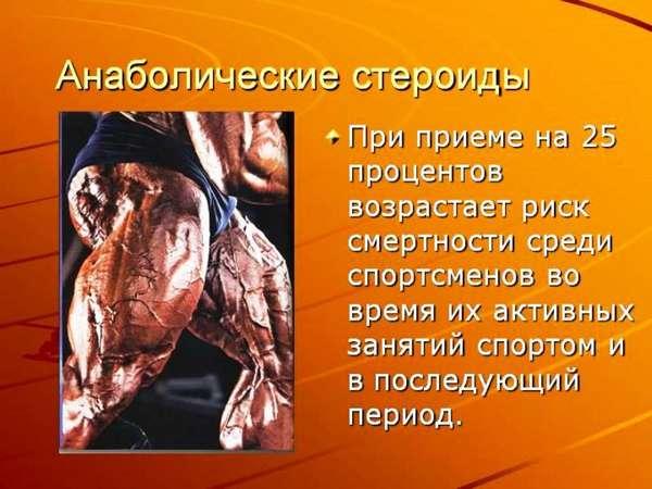 Вред стероидов: чем они вредны для организма человека?
