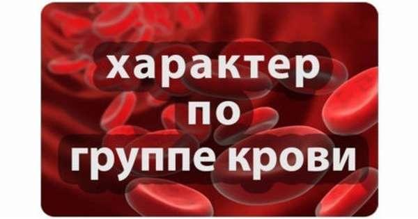 Какие особенности имеют люди с четвертой группой крови и отрицательным резусом?