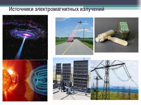 Электромагнитные излучения и их воздействие на человека