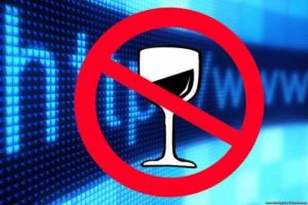 Алкоголь и Эспумизан не совместимы!