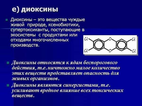 Отравление диоксином: симптомы, первая помощь, профилактика