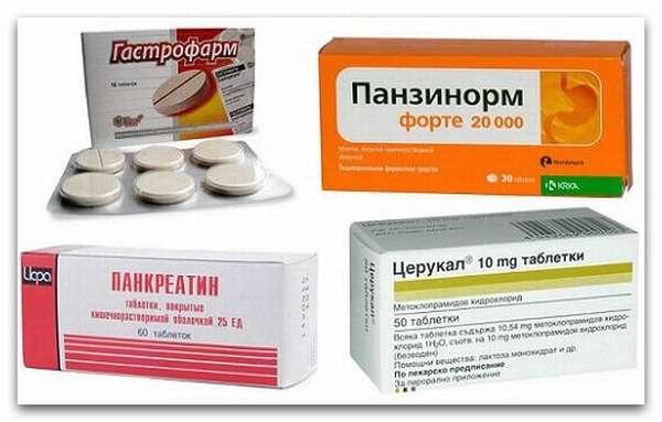 Таблетки для лечения желудка