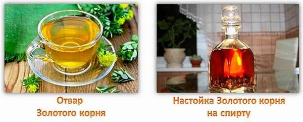 Народные рецепты с золотым корнем