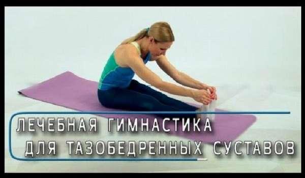 Другие методы лечения коксартроза суставов