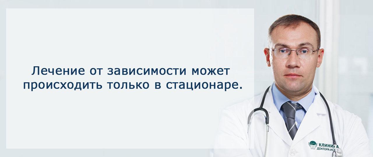 Нарколог на дом – востребованная услуга от частных наркологических клиник