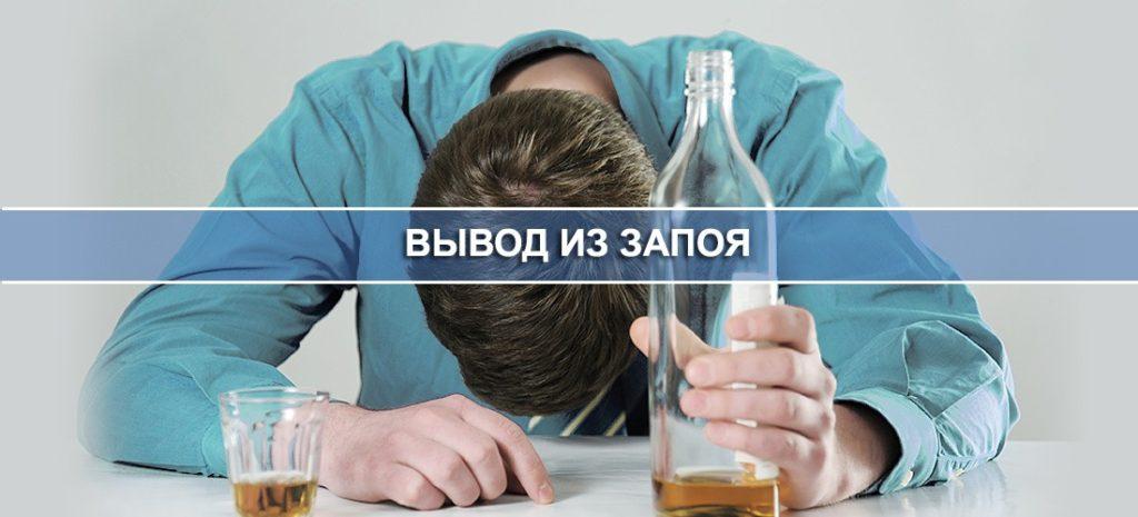 Вызов нарколога на дом при лечении запоя